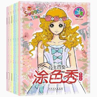 【赠12色蜡笔全6本】公主百变涂色秀 美少女涂色书女孩学画画书籍