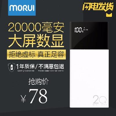 RUI魔睿充电宝20000毫安双输出数显移动大容量快速充