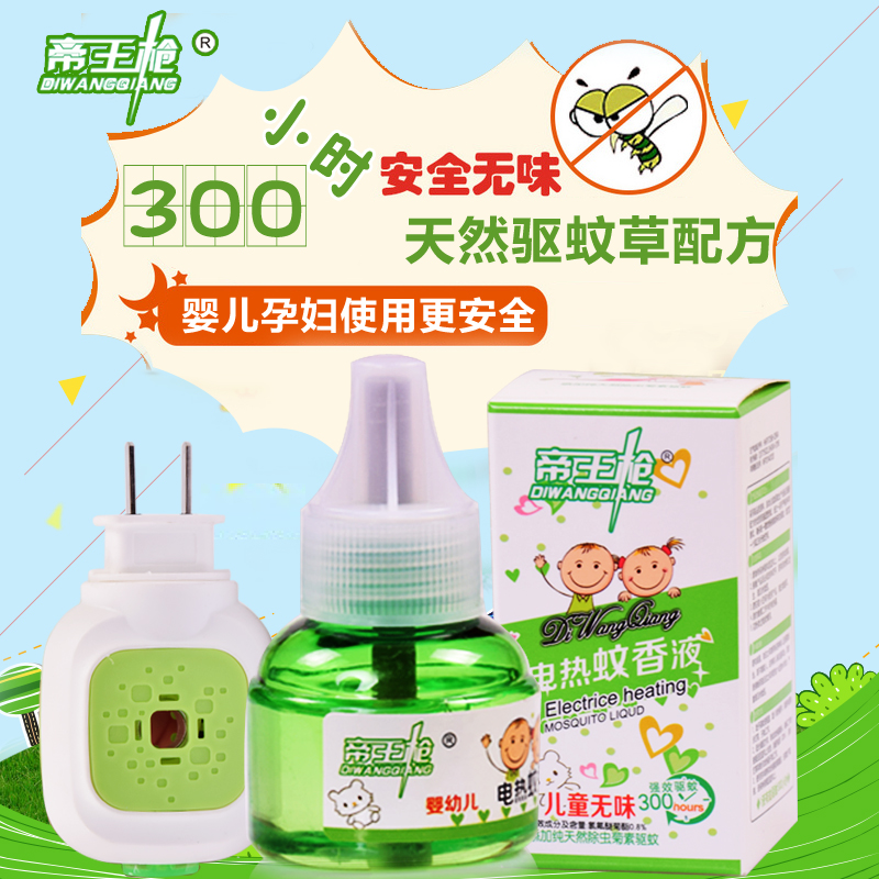 【10瓶送2器】电蚊香液儿童婴儿套装孕妇驱蚊液安全无味插电送加热器【徐闻电器】