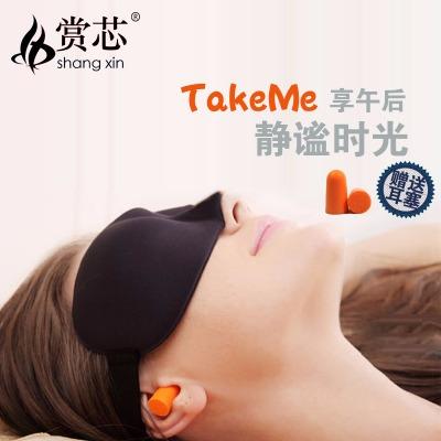 赏芯3D立体睡眠眼罩男女遮光透气护眼游戏个性可爱卡通午休睡觉用