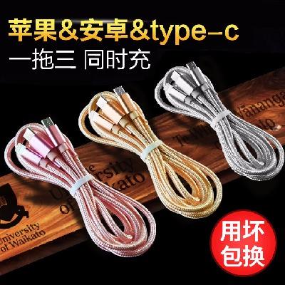 三合一数据线苹果安卓type-c一拖三充电线oppo快充vivo充电器小米