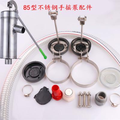 不锈钢手摇泵吊芯皮碗皮垫手柄抱箍摇水机井用压水泵配件家用井头