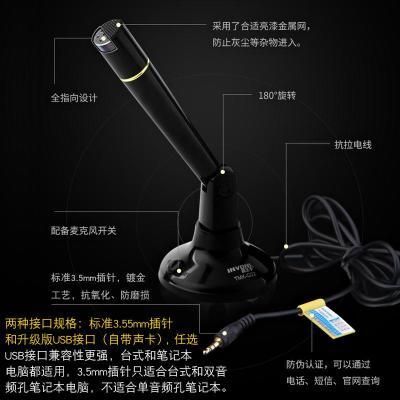 invons TMK-G22电脑麦克风台式主播YY语音聊天k歌家用录音话筒
