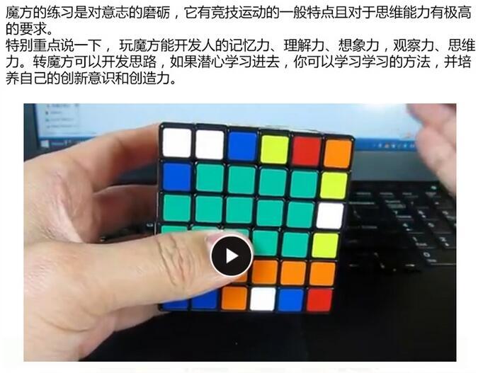 零基础自学魔方二三四五六阶视频教程还原公式口诀图解魔方教程