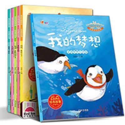 全套6册儿童情绪管理性格养成绘本我的梦想睡前故事幼儿图书故事