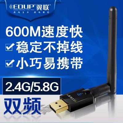 EDUP双频无线网卡台式机笔记本USB迷你无线信号接收器wifi共享器