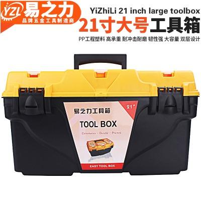 易之力工具箱 21寸塑料五金收纳箱 多功能大号车载家用加厚工具盒